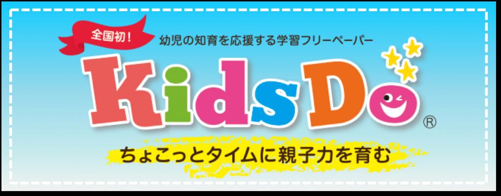 KidsDo鹿児島 ホームページへリンク