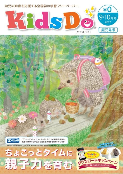 KIDS DO鹿児島版 Vol.12 表紙画像