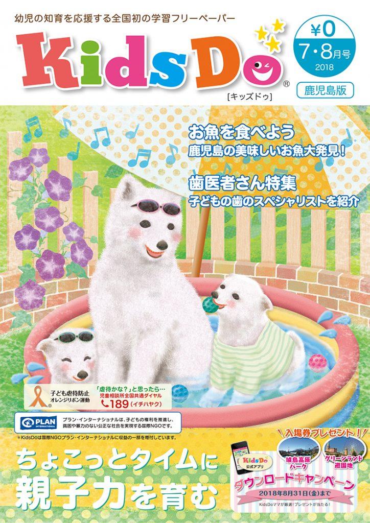 KidsDo鹿児島版7月号