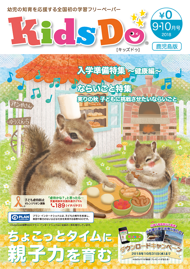 KidsDo鹿児島版9・10月号